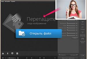 Как редактировать фотографии?