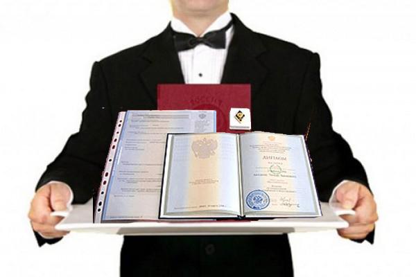 Купить диплом в Санкт-Петербурге